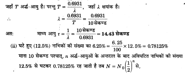 UP Board Solutions for Class 12 Physics Chapter 13 Nuclei d4
