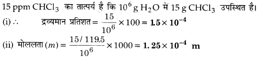 UP Board Solutions for Class 12 Chemistry Chapter 2 Solutions 2Q.9