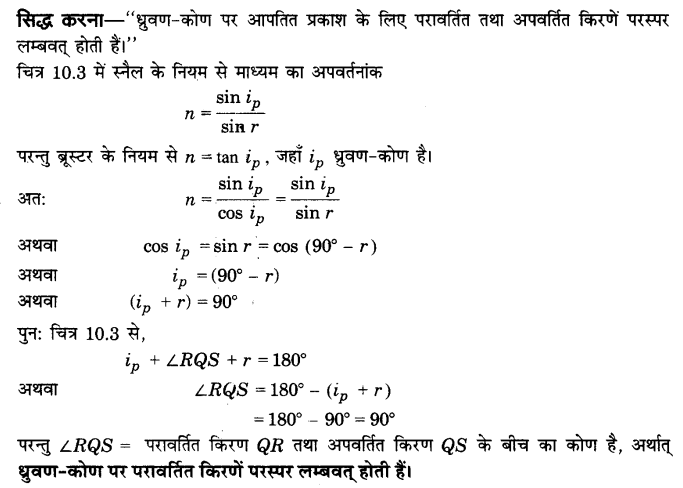 UP Board Solutions for Class 12 Physics Chapter 10 Wave Optics SAQ 23.1
