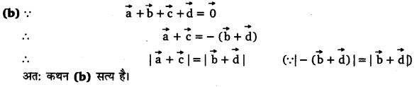 समतल में गति UP Board Solutions For Class 11 Physics Chapter 4