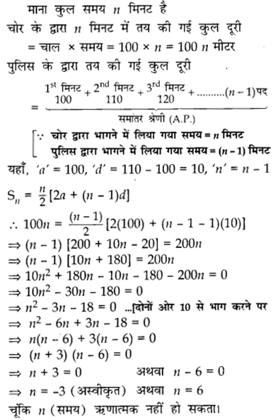 CBSE Sample Papers for Class 10 Maths in Hindi Medium Paper 4 S27.2