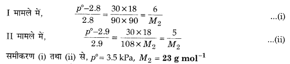 UP Board Solutions for Class 12 Chemistry Chapter 2 Solutions 2Q.19.2