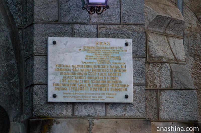"""Винзавод """"Массандра"""", Ялта, Крым"""