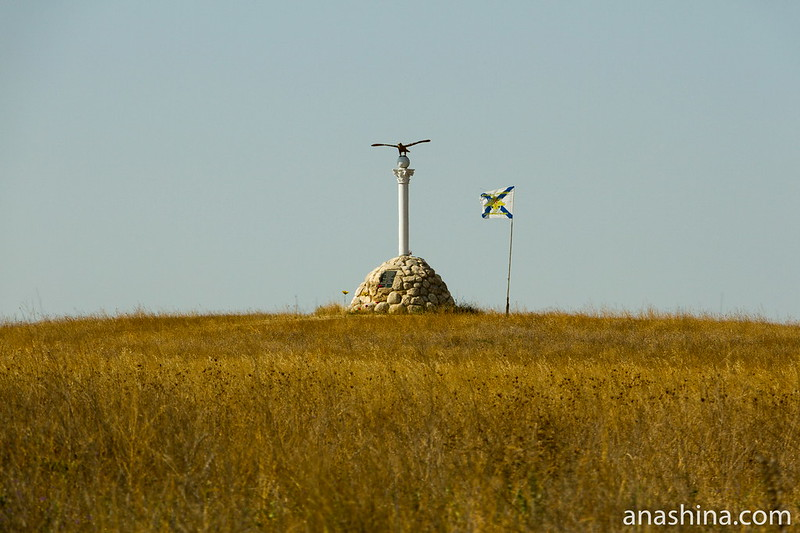 Памятник, Крым