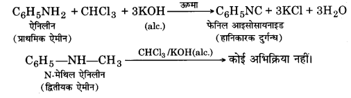 UP Board Solutions for Class 12 Chemistry Chapter 13 Amines 18