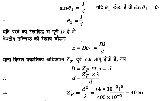 UP Board Solutions for Class 12 Physics Chapter 10 Wave Optics Q10