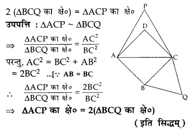 CBSE Sample Papers for Class 10 Maths in Hindi Medium Paper 4 S13