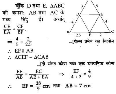CBSE Sample Papers for Class 10 Maths in Hindi Medium Paper 2 S24
