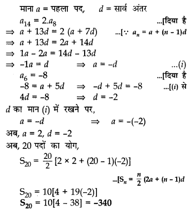 CBSE Sample Papers for Class 10 Maths in Hindi Medium Paper 1 S18