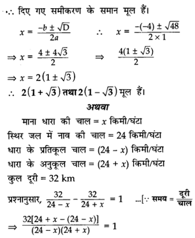 CBSE Sample Papers for Class 10 Maths in Hindi Medium Paper 3 S28.1