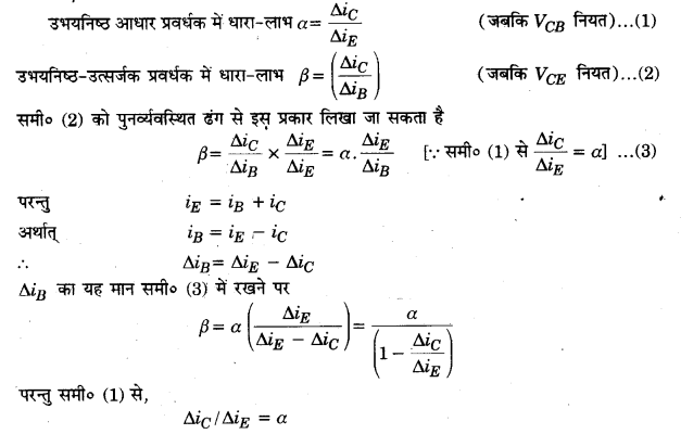 UP Board Solutions for Class 12 Physics Chapter 14 Semiconductor Electronics Materials, Devices and Simple Circuits l9