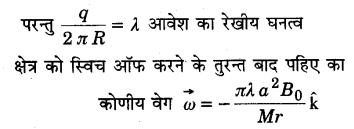 UP Board Solutions for Class 12 Physics Chapter 6 Electromagnetic Induction Q17.3