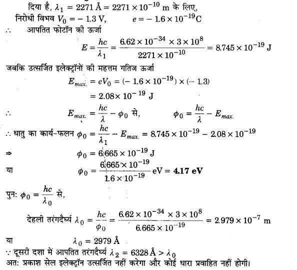 UP Board Solutions for Class 12 Physics Chapter 11 Dual Nature of Radiation and Matter 26