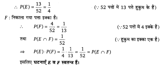 UP Board Solutions for Class 12 Maths Chapter 13 Probability b17