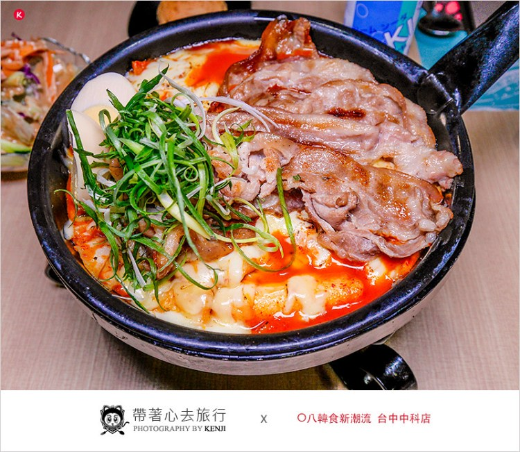 台中西屯韓式料理   O八韓食新潮流(中科店)-大推韓式炸雞部隊鍋、豬五花辣炒年糕鍋,好吃又地道的平價新韓式料理店。