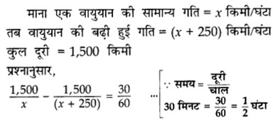 CBSE Sample Papers for Class 10 Maths in Hindi Medium Paper 4 S27
