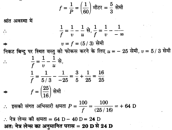 UP Board Solutions for Class 12 Physics Chapter 9 Ray Optics and Optical Instruments Q24