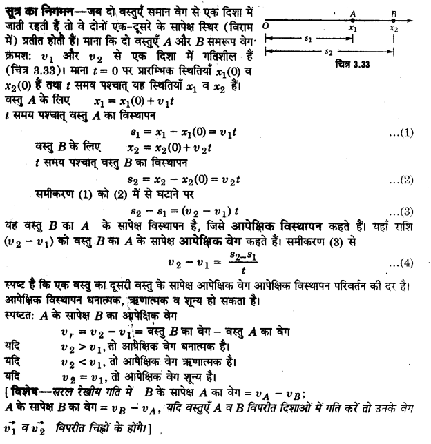 UP Board Solutions for Class 11 Physics Chapter 3 Motion in a Straight Line v9
