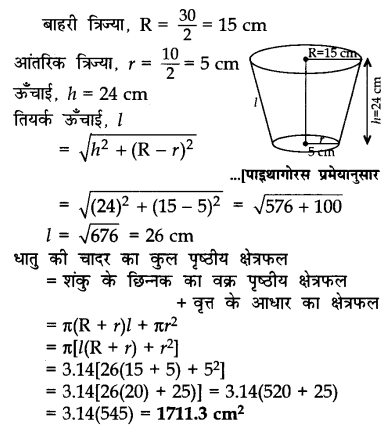 CBSE Sample Papers for Class 10 Maths in Hindi Medium Paper 3 S28