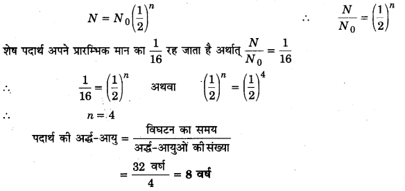 UP Board Solutions for Class 12 Physics Chapter 13 Nuclei l13