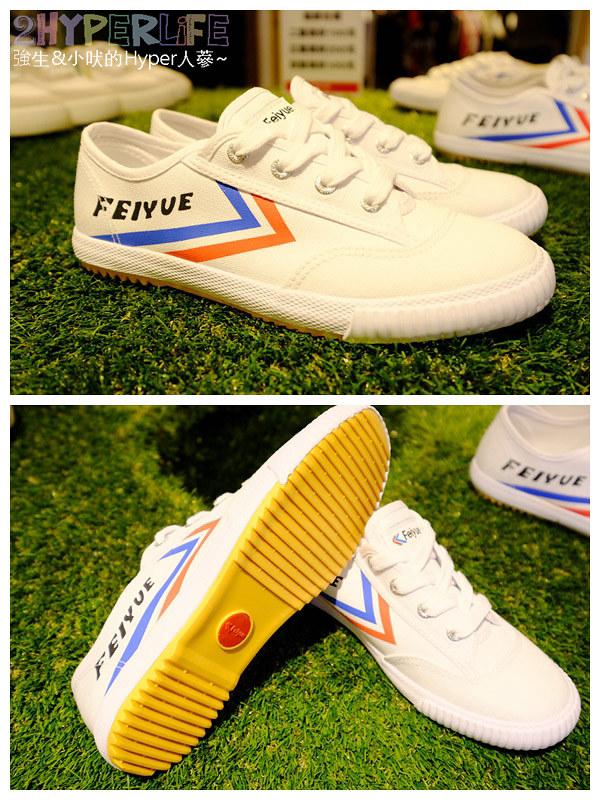 39891949513 35306db47f c - 熱血採訪│從法國紅回亞洲時尚圈的Feiyue小白鞋來台中啦!快閃櫃只到2/28!