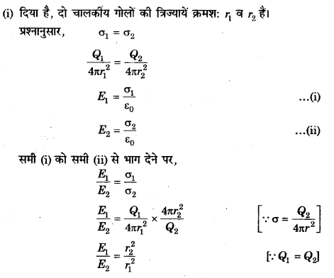 UP Board Class 12 Physics Model Papers Paper 1.1