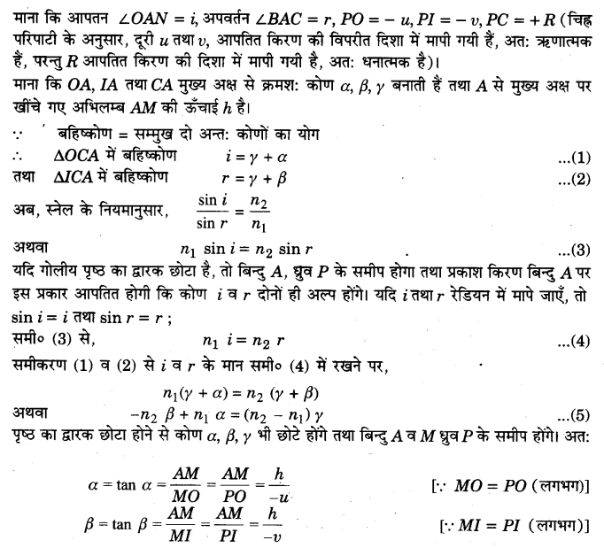 UP Board Solutions for Class 12 Physics Chapter 9 Ray Optics and Optical Instruments LAQ 7.1
