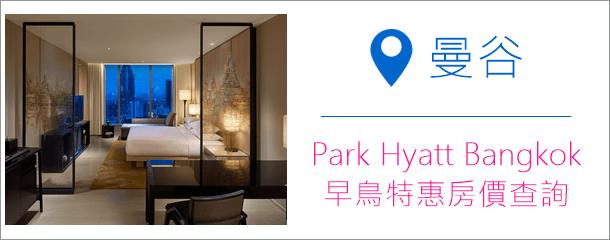 曼谷柏悅飯店 Park Hyatt Bangkok