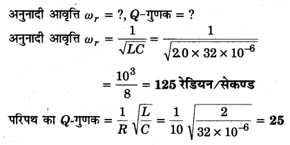 UP Board Solutions for Class 12 Physics Chapter 7 Alternating Current Q6