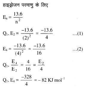 NEET Chemistry Chapter Wise Previous Year Question Papers परमाणु संरचना key20