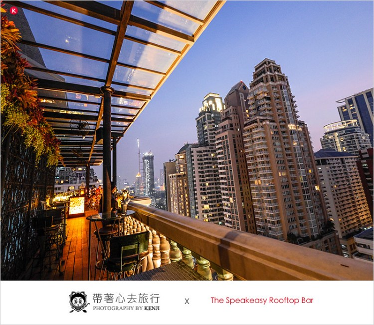 泰國曼谷高空酒吧 | The Speakeasy Rooftop Bar (Chit Lom站)-位在Hotel Muse擁有歐式復古風格的高空酒吧!
