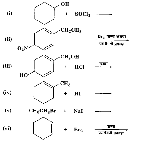 UP Board Solutions for Class 12 Chapter 10 Haloalkanes and Haloarenes Q.5.1