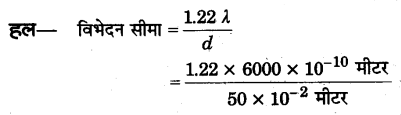 UP Board Solutions for Class 12 Physics Chapter 9 Ray Optics and Optical Instruments VSAQ 49