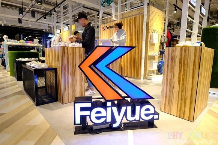 39891947073 7a04481d3f c - 熱血採訪│從法國紅回亞洲時尚圈的Feiyue小白鞋來台中啦!快閃櫃只到2/28!