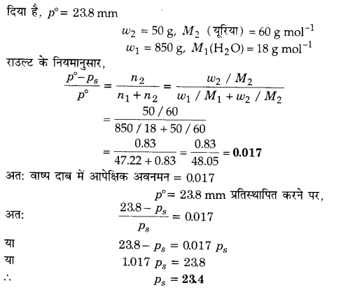 UP Board Solutions for Class 12 Chemistry Chapter 2 Solutions Q.9