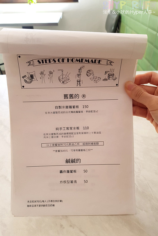 45756234175 01b7f76c22 c - 秋福飲食店│來自阿嬤手作讓人想念的味道~台式蘿蔔糕和碗糕也能變身文青早午餐!