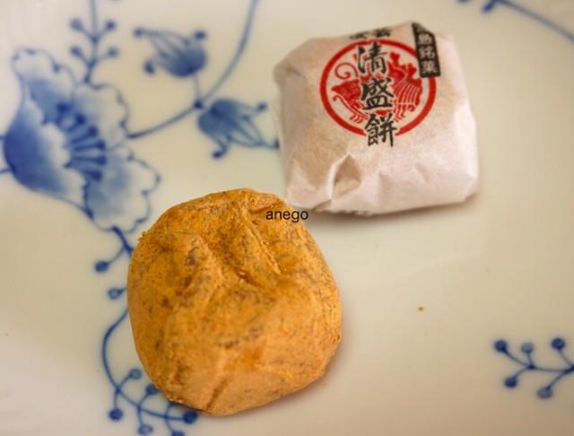 清盛餅 きな粉