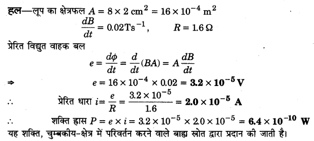 UP Board Solutions for Class 12 Physics Chapter 6 Electromagnetic Induction Q11