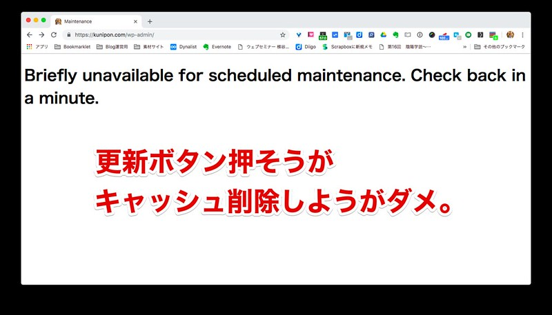 """WordPressでエラー """"Briefly unavailable for scheduled maintenance.""""が表示されたときの対処方法"""