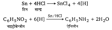 UP Board Solutions for Class 12 Chemistry Chapter 13 Amines 85