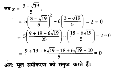 CBSE Sample Papers for Class 10 Maths in Hindi Medium Paper 4 S23.2