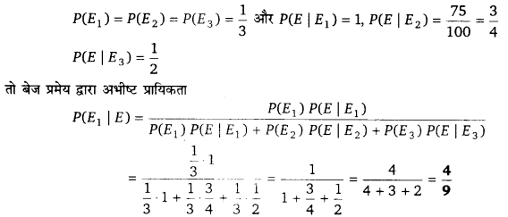 UP Board Solutions for Class 12 Maths Chapter 13 Probability c17
