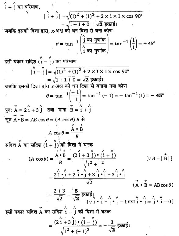 UP Board Solutions for Class 11 Physics Chapter 4 Motion in a plane ( समतल में गति) 22s