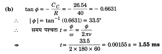 UP Board Solutions for Class 12 Physics Chapter 7 Alternating Current Q15.1