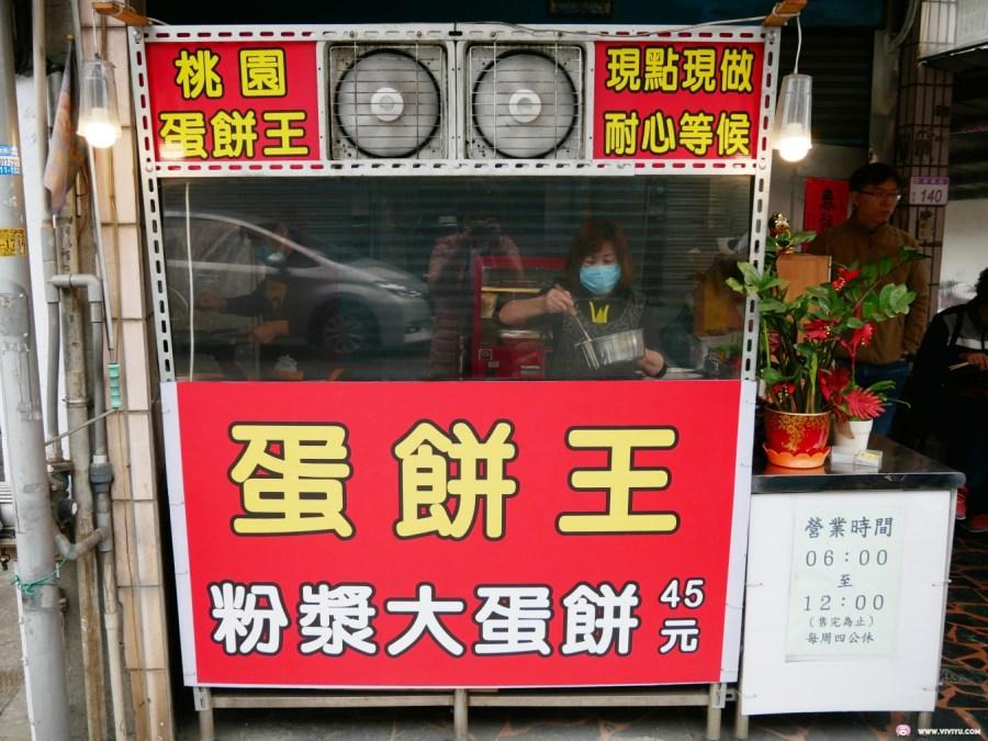 [八德美食]蛋餅王大蛋餅│大湳市場附近銅板美食早餐~現點現作超大份量的平價美食粉漿大蛋餅 @VIVIYU小世界