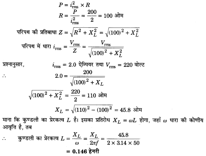 UP Board Solutions for Class 12 Physics Chapter 7 Alternating Current LAQ 4