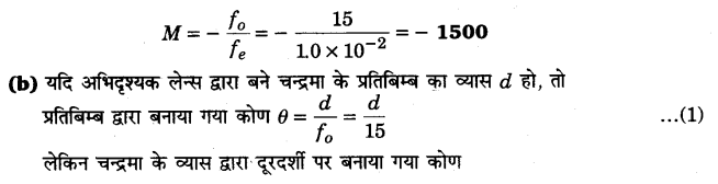 UP Board Solutions for Class 12 Physics Chapter 9 Ray Optics and Optical Instruments Q14