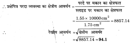 UP Board Solutions for Class 11 Physics Chapter 2 Units and Measurements 7