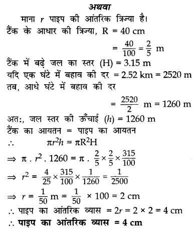 CBSE Sample Papers for Class 10 Maths in Hindi Medium Paper 2 S30.2