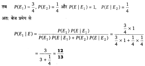 UP Board Solutions for Class 12 Maths Chapter 13 Probability c10